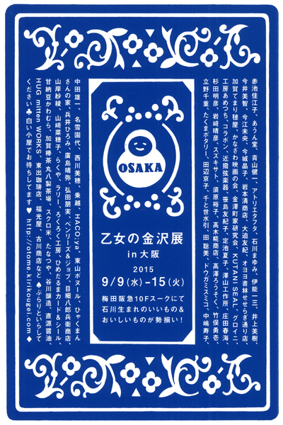 乙女の金沢展in大阪