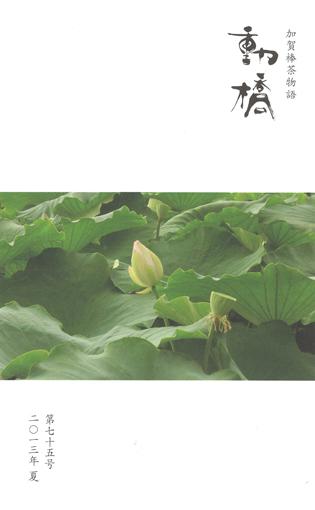 季刊誌『動橋』第75号
