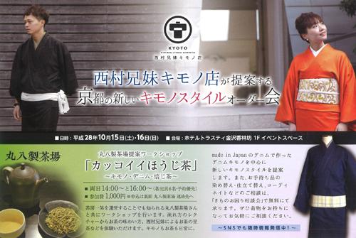 西村兄妹キモノ店が提案する京都の新しいキモノスタイル オーダー会