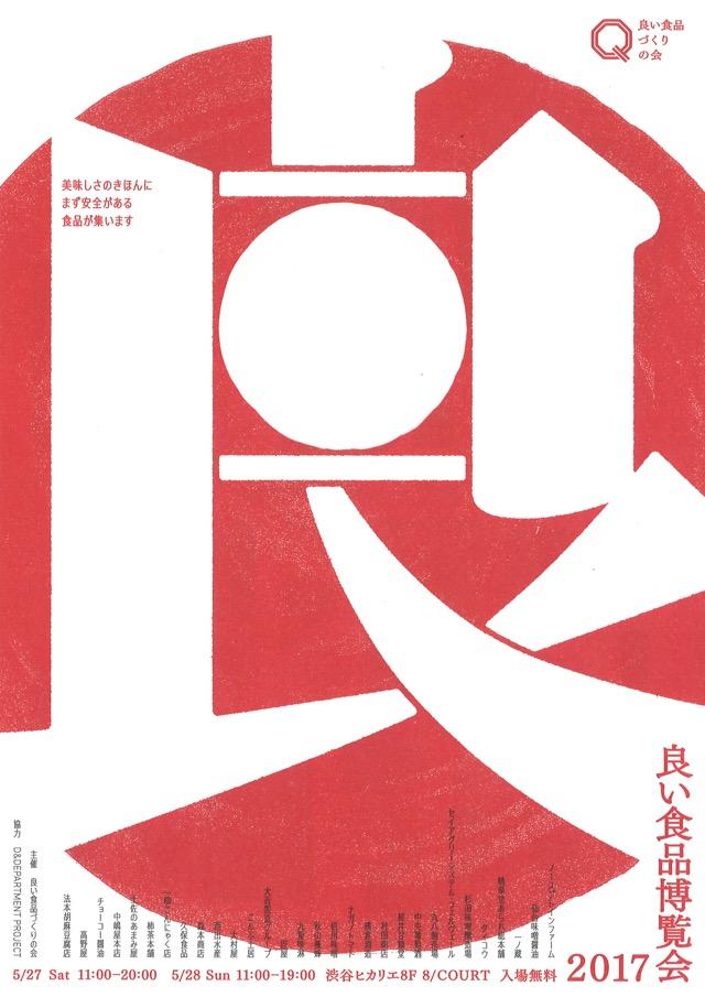 5/27(土)、28日(日) 【渋谷ヒカリエ】「良い食品博覧会2017」に出店いたします