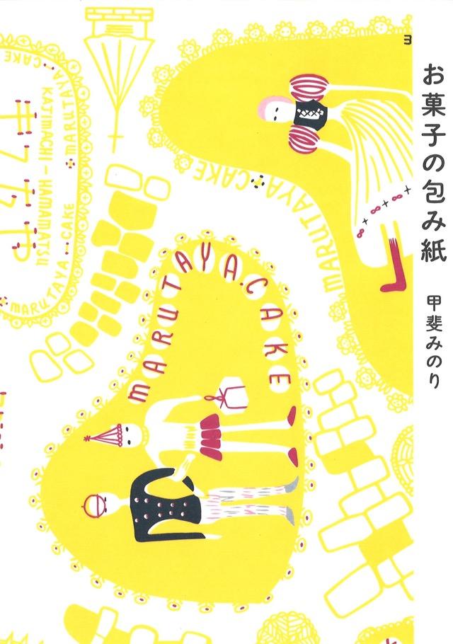 「『お菓子の包み紙』&『地元パン手帖』合体フェア」