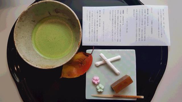 一笑 10/17~10/31 めぐる芽ばる「抹茶」