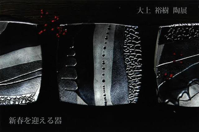 <一笑> 12/2~12/26 大上 裕樹 陶展