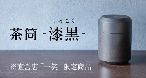 茶筒‐漆黒‐