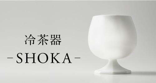 冷茶器 ‐SHOKA‐