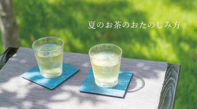 夏のお茶のおたのしみ方
