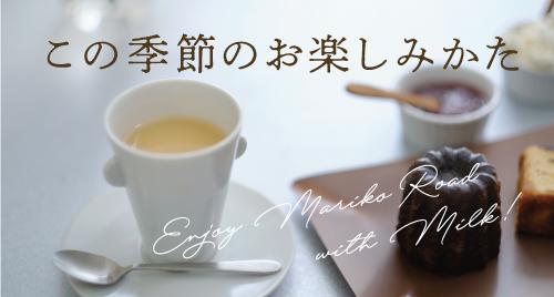 Enjoy Mariko Road with Milk!