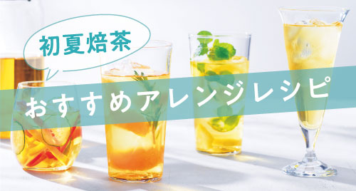 おすすめアレンジレシピ