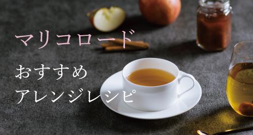 マリコロードおすすめアレンジレシピ