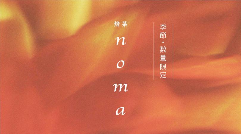 季節限定 焙茶noma