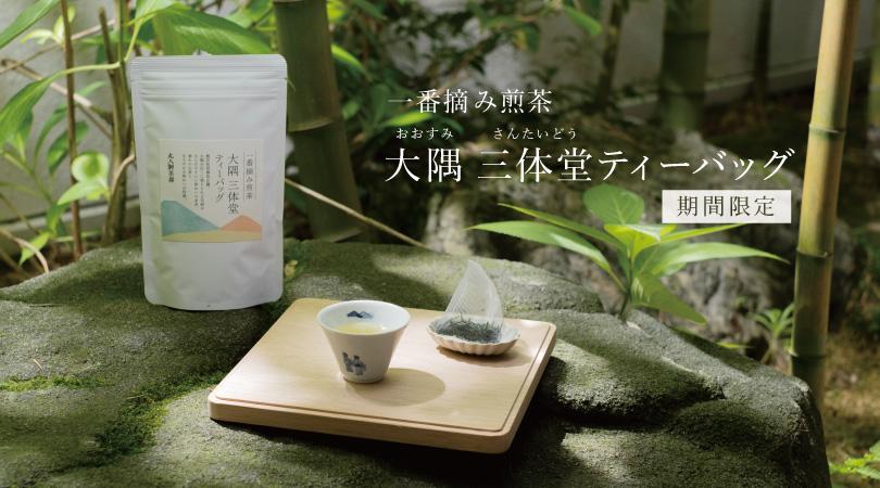 煎茶 大隅三体堂T/B